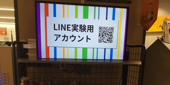 ローソン、消費期限が近い商品購入でLINEポイントを獲得できる実証実験を開始