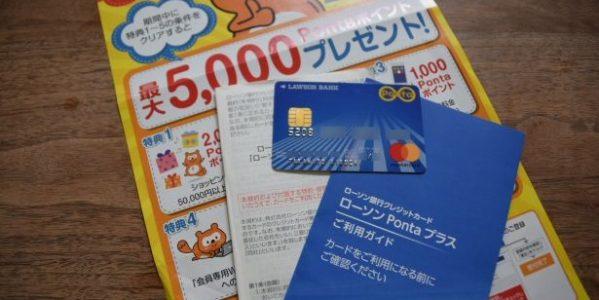 ローソン銀行のクレジットカード「ローソンPontaプラス」を申し込んで見た キャンペーンでPontaポイントがザクザク貯まる!