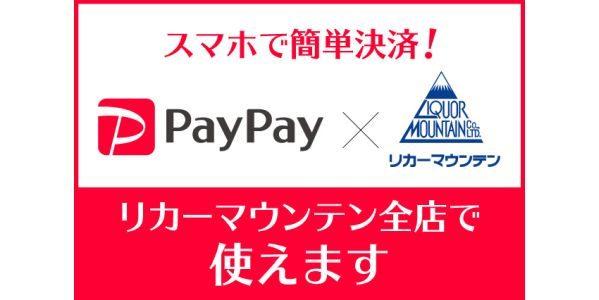 リカーマウンテン、スマホ決済サービスのPayPayを導入