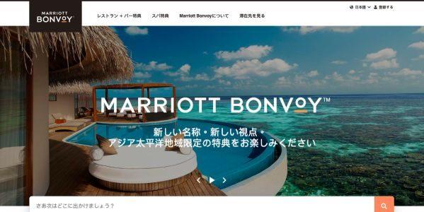 マリオット、ロイヤルティプログラム「Marriott Bonvoy」を開始
