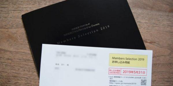 三井住友プラチナカードのメンバーズセレクションが到着 2019年は何が選べる?