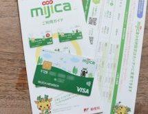 mijicaにデビットカード機能追加! 残高が足りなくても口座から支払が可能に