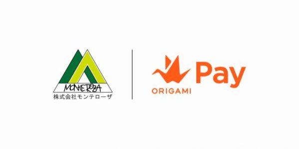 モンテローザグループ、スマホ決済サービスのOrigami Payを導入