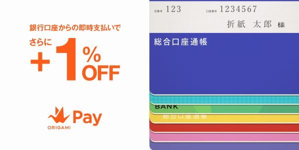 Origami Pay、銀行口座からの直接支払で1%割引になるキャンペーンを開始