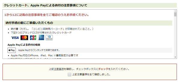 大阪府大阪市、市税をApple Payで支払可能に