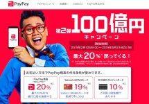 PayPay、「第2弾100億円キャンペーン」を開始 Yahoo! JAPANカードの場合は合計20%還元