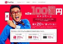 PayPay、100億円キャンペーンの第2弾を発表 最大20%還元