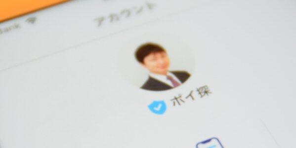 PayPay、本人認証サービスを設定している場合の上限を25万円にアップ 青いバッジが目印
