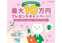りそなデビットカードの利用で最大10万円プレゼントキャンペーンを実施
