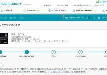 SuMi TRUST CLUBカード、Tポイントへのポイント交換サービスを開始