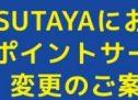 TSUTAYA、ボーナスポイントをTSUTAYA店舗でのみ利用できる期間固定Tポイントに変更