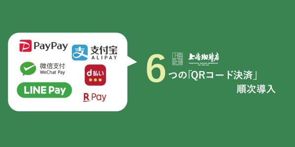 上島珈琲店、QRコード決済を順次導入 PayPay、d払い、楽天ペイ、LINE Payの利用が可能に
