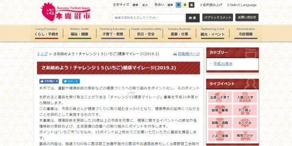 栃木県鹿沼市、健康ポイント事業「チャレンジ15健康マイレージ」を開始
