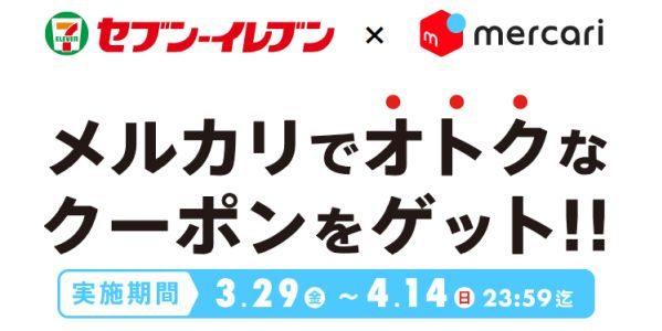 メルペイ、セブン-イレブンでおにぎり1個11円で購入できるキャンペーンを開始