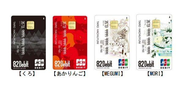八十二銀行、JCBブランドのデビットカードを発行