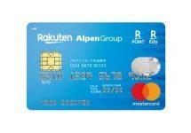 アルペン、Tカードから楽天ポイントカードに切替 「アルペングループ 楽天カード」発行も