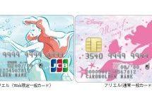 ディズニー★JCBカードのデザインに2種類の「アリエル」が登場