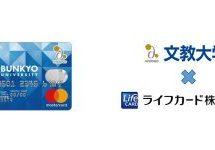 文教大学学園、公式クレジットカード「BUNKYOカード」を発行