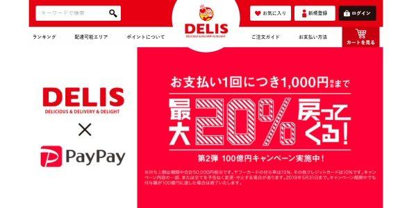 フードデリバリーのデリズ、スマホ決済サービス「PayPay」を導入