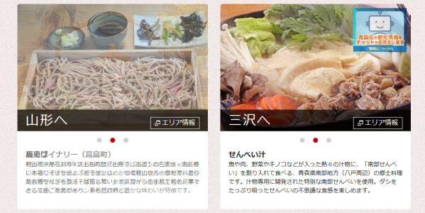 JAL、「どこかにマイル」で青森県に確定すると「青森県観光物産館アスパムのパノラマ映画+展望台セット券」がプレゼントされるキャンペーンを実施