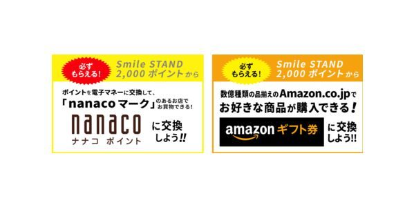 ダイドードリンコ、nanacoポイント、Amazonギフト券へのポイント交換サービスを開始