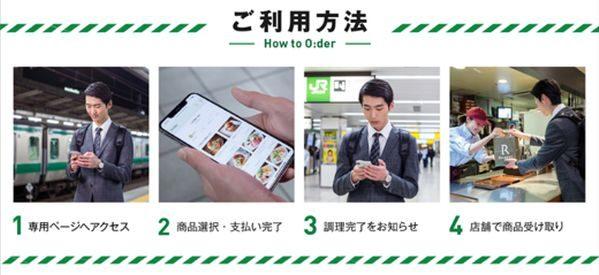 JR東京駅の駅弁屋3店舗で事前注文・決済し、待たずに駅弁の受取が可能に