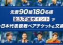 永久不滅ポイントでサッカー日本代表観戦ペアチケットに交換開始
