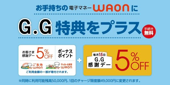 イオン、手持ちのWAONに55歳以上のG.G特典を付与できるサービスを開始