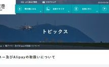 函館空港、SuicaやWAON等の電子マネーやAlipay等の決済手段を追加