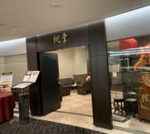 ダイナースクラブカードのエグゼクティブダイニングのみが対象になっていたホテル日航姫路の「中国料理 桃李」で食事