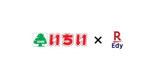 福島県のスーパーマーケット「いちい」で楽天Edy機能付きカード「Edy付夢カード」を発行