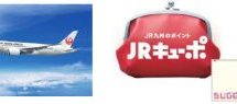 JAL、JRキューポへのポイント交換サービスを開始