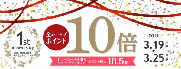 JRE MALL、1周年記念でポイントが最大18.5倍になるキャンペーンを実施