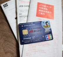 JTB旅カード JCB JMBを申し込んで見た! 充実した保険やJTBトラベルポイントとの統合等を解説!