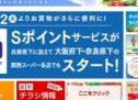 関西スーパー、大阪府・奈良県の店舗でも「Sポイント」が貯まるサービスを開始