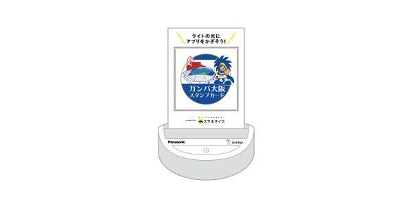 LinkRayを活用したスマホサイフに「ガンバ大阪スタンプカード」が追加