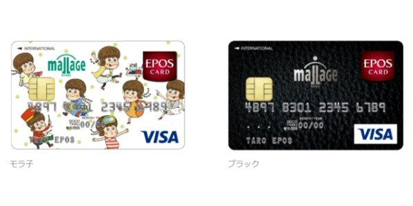エポスカード、「モラージュ菖蒲」および「モラージュ佐賀」との提携カード「モラージュ菖蒲エポスカード」 「モラージュ佐賀エポスカード」を発行