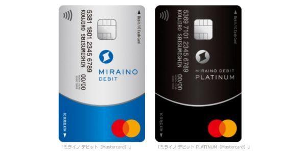 住信SBIネット銀行、Mastercardブランドの「ミライノ デビット」の取り扱いを開始 コンタクトレス決済に対応