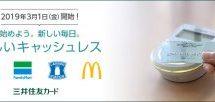 三井住友カード、プロパーカードのポイントサービスを強化 Visaのタッチ決済も搭載