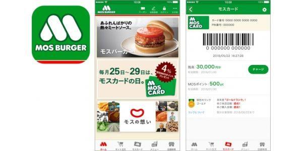 モスバーガーのアプリでチャージ式プリペイドカード「モスカード」を利用可能に