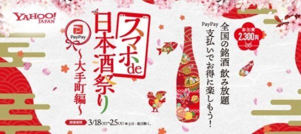 「PayPay」で楽しめる「スマホ de 日本酒祭り ~大手町編~」が開催
