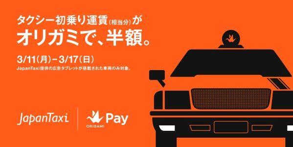 Origami Pay、「オリガミで、半額。」キャンペーンの第4弾を発表 タクシーの初乗り料金が半額に
