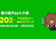 LINE Pay、毎回20%分の還元+最大2,000円相当が当たるくじを引ける「春の超Payトク祭」を実施