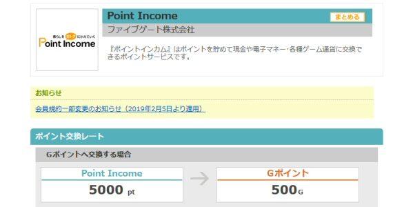 Point Income、Gポイントへのポイント交換を開始