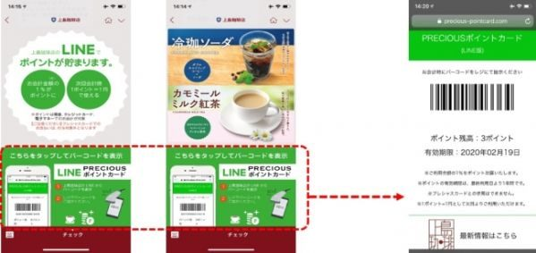 上島珈琲店、「LINE版PRECIOUSポイントカード」サービスを開始
