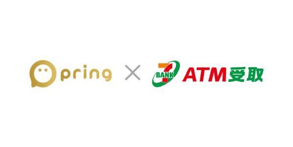 無料送金アプリpring(プリン)、セブン-イレブンでの現金受取が可能に