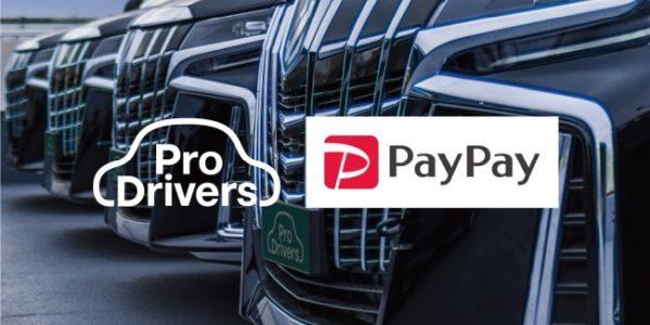 ハイヤータイムシェアリングサービス「ProDrivers(プロドラ)」でPayPayの利用が可能に