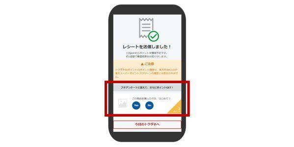 楽天、成果報酬型広告サービス「Rakuten Pasha」で企業が購読者アンケートを実施できる「プチアンケート」を提供開始 アンケート回答でも楽天スーパーポイントを獲得可能に