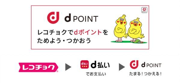 レコチョクが「d払い」に対応 音楽のデジタル配信サービスでも「dポイント」が貯まり・使えるように