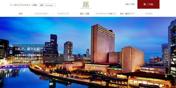 リーガロイヤルホテル、スマートフォンで精算できる「WEBチェックアウトシステム」の提供を開始